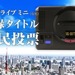メガドライブミニの発売日決定:令和元年9月19日