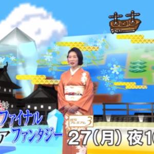 NHK歴史ヒストリア「ファイナル・ファンタージー」が放送される