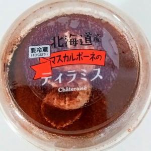 北海道産マスカルポーネの○○♪