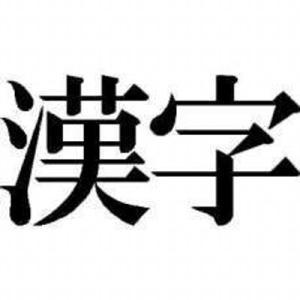 QB64で日本語:漢字が表示できるようになった