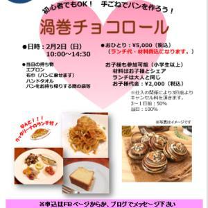 【残4人】第4回 パン講座in高島平ラ・クッタリーナのお知らせ