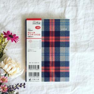 使いやすいくてお気に入り。来年の手帳は高橋書店のクレールに決定