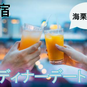 【海栗屋】ウニ好きならココ!新宿デートに使えるおすすめのディナー店