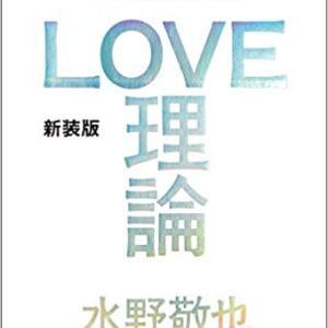 【恋愛バイブルの決定版】LOVE理論のレビューと使い方