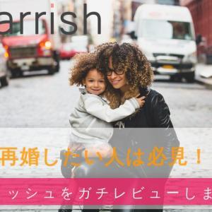 【使い方完全ガイド】マリッシュ(marrish)ガチレビューします【口コミ・評判】