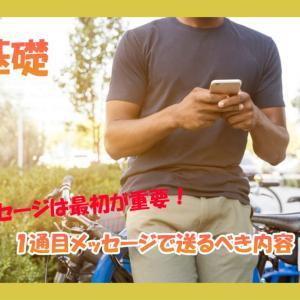 【基礎】マッチングアプリで最初のメッセージはどう送ればいいの?
