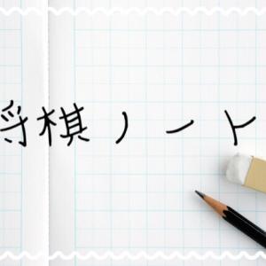 将棋ノートをなぜ書くのか?なぜ必要なのか?