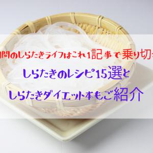 【しらたきダイエット】スープを含むアレンジレシピを15種類集めました