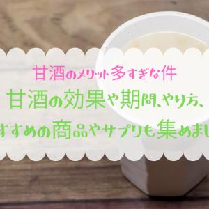 【甘酒×ダイエット】効果や期間、おすすめの商品、サプリメントを紹介
