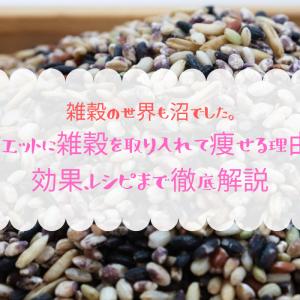 雑穀米ダイエットで痩せたと評判!やり方や効果、人気商品、レシピを紹介