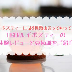 TIGERルイボスティーがやばいほど美味しい!レビューや豆知識をご紹介