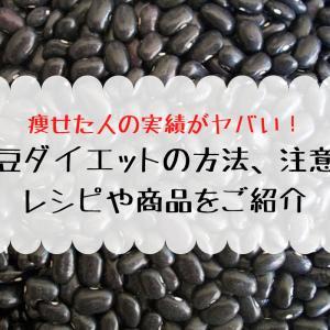 黒豆ダイエットの効果的な食べ方とは?痩せない原因やレシピも紹介