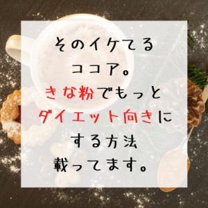 ココアときな粉はダイエット向き!飲み方や口コミ、レシピを紹介