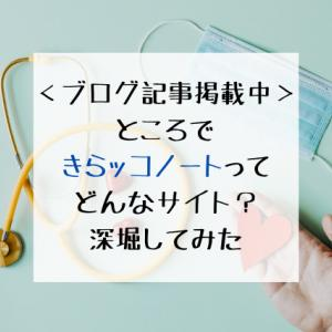 介護士もダイエット!「きらッコノート」に記事掲載したのでご紹介