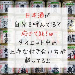 日本酒で太る理由とは?痩せる飲み方や気になる疑問を解説しています