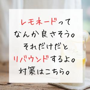 【ファスティング】ダイエット向きレモネードの作り方や口コミを紹介