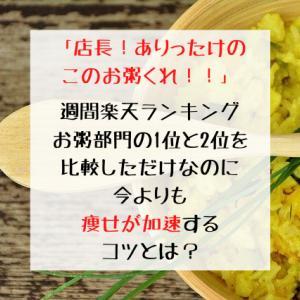 【楽天ランキング週間】お粥部門1位味の素と2位たいまつ・永平寺を徹底比較!