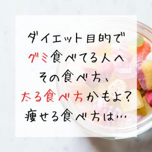 グミを毎日食べたら太る!その理由やダイエット中の選び方や食べ方とは?