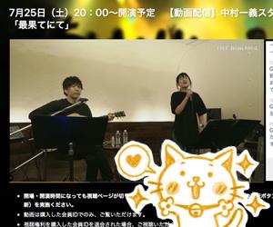 中村一義スタジオ配信ライブ 「最果てにて」