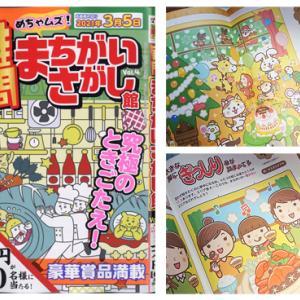 難問まちがいさがし館 Vol.4