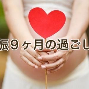 妊娠9ヶ月(32週・33週・34週・35週)の過ごし方