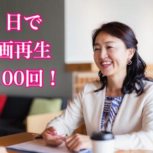 1日で再生1,100回!【Facebookライブ】