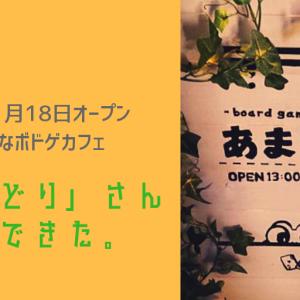 【ボドゲカフェ情報&感想】「あまやどり」さん【御徒町駅から徒歩2分】