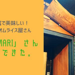 【ボードゲームカフェ情報】ボドゲのできるオムライス屋さん「KURUMARI」さん【訪問レポート】