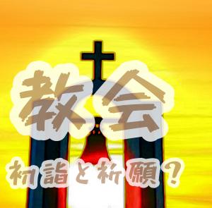 【教会】初詣と祈願?