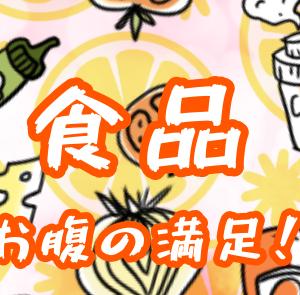 【食品】お腹の満足!