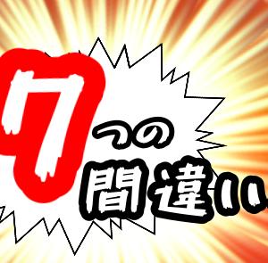 ☆7つの間違い☆ 7/ No.1