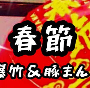 【春節】爆竹&豚まん!