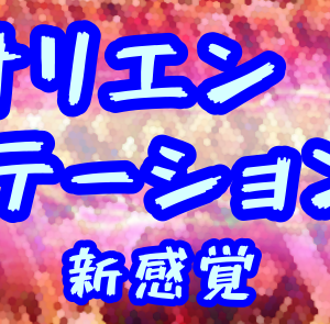 【オリエンテーション】新感覚?