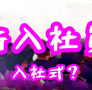 【新入社員】入社式?