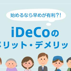 『個人型確定拠出年金iDeCo初心者』分かりやすく超簡単に仕組みを解説!