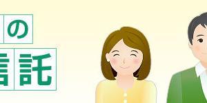 つみたてNISA・iDeCoを始めたい人への3つのアドバイス