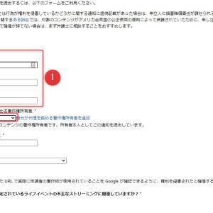 ブログ記事が不正コピペされてアップされた場合の対処法