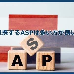 ASPは何社も提携しておいた方が良いの?