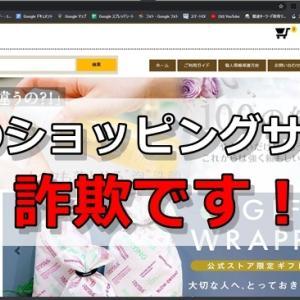 タフホーム (lucky)と名乗る詐欺ショッピングサイトに注意!