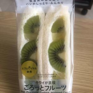 【セブン】ごろっとフルーツサンド(キウイ)食べてみた。