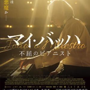 演奏と人生が突き刺さる。「マイ・バッハ 不屈のピアニスト」感想(後半ネタバレ有り)