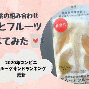 【セブン】ごろっとフルーツサンド(黄桃と白桃)食べてみた。
