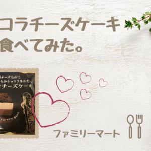 【ファミマ】ショコラチーズケーキ食べてみた。