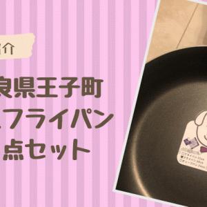 【ふるさと納税】奈良県王子市から「雪丸フライパン3点セット」が届いた。