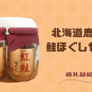【ふるさと納税】北海道鹿部町から「北海道産鮭ほぐしセット(計1kg)」が届いた。