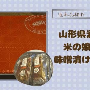 【ふるさと納税】山形県酒田市「米の娘ぶたみそ漬けセット」食べてみた。