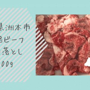 【ふるさと納税 口コミ】兵庫県洲本市「淡路ビーフ切り落とし600g」食べてみた。