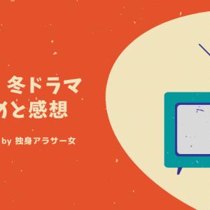 【勝手にランキング】2021年冬ドラマのおすすめ作品と感想。