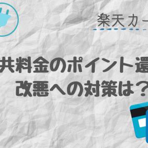 【楽天カード】公共料金のポイント還元率改悪への対策は?お得な乗り換え先を発見!