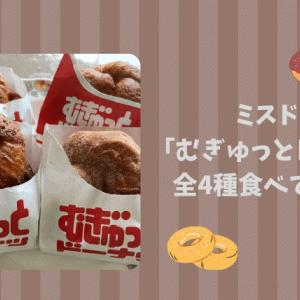 ミスドのむぎゅっとドーナツ食べてみた【正直レビュー】